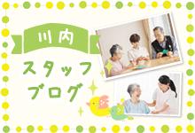 川内 スタッフブログ